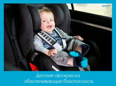 Детские автокресла обеспечивающие безопасность