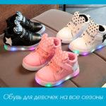 Обувь для девочек на все сезоны