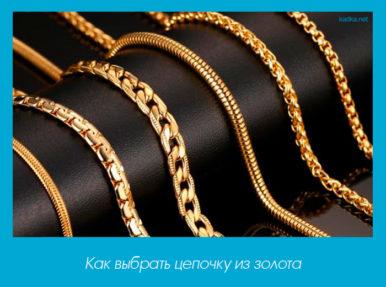 цепочка из золота