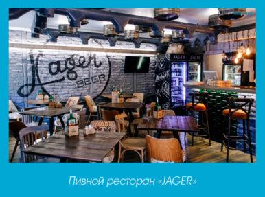 Пивной ресторан «JAGER»