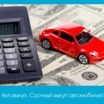 Автовыкуп. Срочный выкуп автомобилей