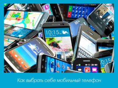 Как выбрать себе мобильный телефон