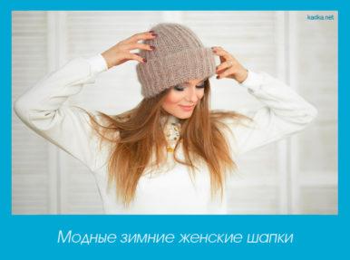 Модные зимние женские шапки