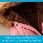 Парка на меху: особенности, материалы пошива и выбор изделия