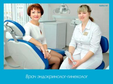 Врач эндокринолог-гинеколог