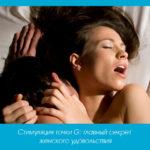 Стимуляция точки G: главный секрет женского удовольствия