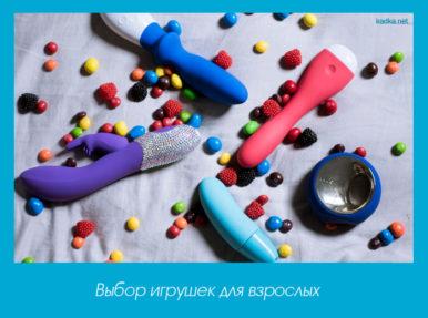 Выбор игрушек для взрослых