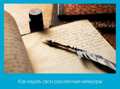 Как издать свои рукописные мемуары