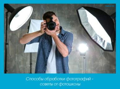 советы от фотошколы