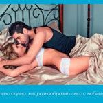 Стало скучно: как разнообразить секс с любимым