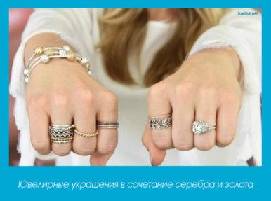 украшения в сочетание серебра и золота