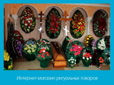 Интернет-магазин ритуальных товаров