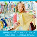 Критерии выбора детской одежды: параметры и основные аспекты