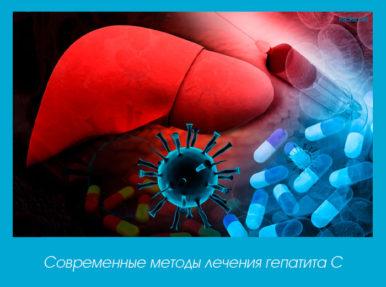 Современные методы лечения гепатита C