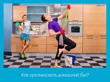 Как организовать домашний быт