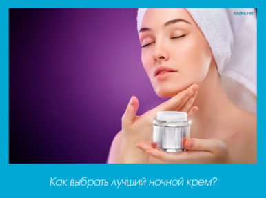 Как выбрать лучший ночной крем