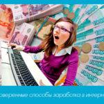 Проверенные способы заработка в интернете