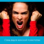 Семь видов женской психопатии