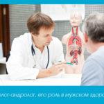 Уролог-андролог, его роль в мужском здоровье
