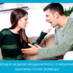 Четыре модели неадекватного поведения мужчины после развода
