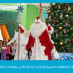 Чем занять детей на новогодних каникулах