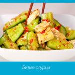 Битые огурцы – 4 смачных рецепта