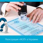 Регистрация «ФОП» в Украине