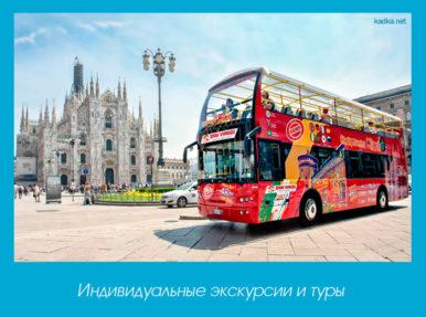 Индивидуальные экскурсии и туры