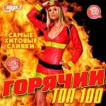 Горячий Топ 100 (2014)