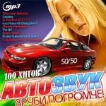 Автозвук — Вруби Погромче! 50/50 (2014)