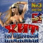 100 Пудовый пляжный хит №3 (2014)