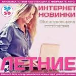 Летние интернет новинки 50+50 (2014)