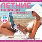 Летние новинки интернета 50+50. Июль 2014 (2014)