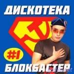 Дискотека Блокбастер 1 (2014)