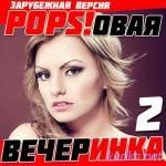 Зарубежная Popsовая Вечеринка 2 (2014)