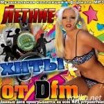 Летние хиты от Dfm (2014)