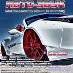 Авто-звук 50/50. Танцевальные хиты в машину (2014)