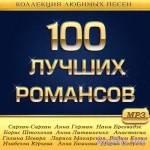 100 Лучших Романсов (2014)