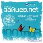 Здесь Зайцев.net Часть 3 (2014)
