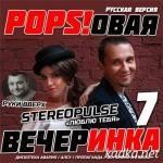 Popsовая Вечеринка 7 (2014)