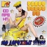 VA — Радио Такси FM: 100 дорожных хитов (2014)
