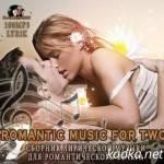 VA — Романтическая Музыка Для Двоих (2014)