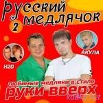 Русский Медлячок 2 (2014)