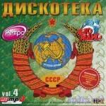 Дискотека СССР на Авторадио 200 хитов (2014)