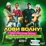 Лови Волну! 100% Русские Хиты (2014)