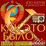 Как Это Было… Хиты Времен СССР (2014)