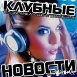 Клубные Новости (2014)