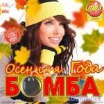 Осенняя Бомба Года (2014)