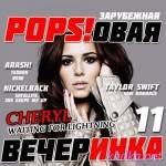 Зарубежная Popsовая Вечеринка 11 (2014)