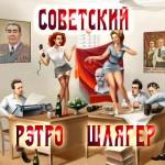 Советский ретро шлягер (2014)